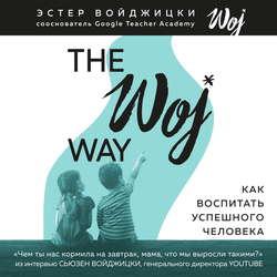 Войджицки Эстер The Woj Way. Как воспитать успешного человека обложка