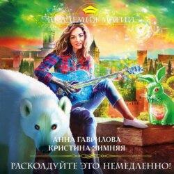 Гаврилова Анна Сергеевна, Зимняя Кристина  Расколдуйте это немедленно! обложка
