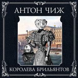 Чиж Антон Королева брильянтов обложка