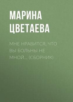 Цветаева Марина Ивановна Собрание стихотворений и поэм в одном томе обложка