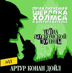 Дойл Артур Конан Записки о Шерлоке Холмсе обложка