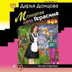 Донцова Дарья Аркадьевна Мохнатая лапа Герасима обложка