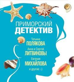 Литвинова Анна Витальевна Приморский детектив обложка