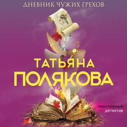 Полякова Татьяна Викторовна Дневник чужих грехов обложка