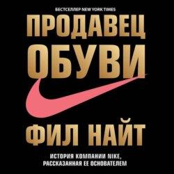 Найт Фил Продавец обуви. История компании Nike, рассказанная ее основателем обложка