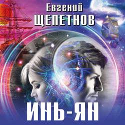 Щепетнов Евгений Владимирович Инь-ян обложка