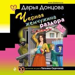 Донцова Дарья Аркадьевна Черная жемчужина раздора обложка
