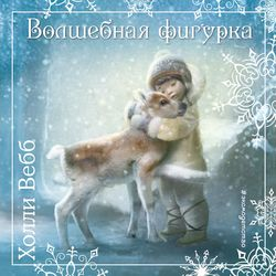 Вебб Холли Рождественские истории. Волшебная фигурка (выпуск 3) обложка