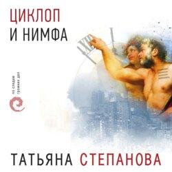 Степанова Татьяна Юрьевна Циклоп и нимфа обложка