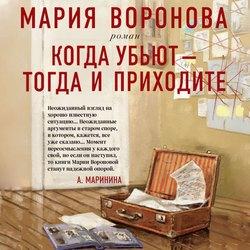 Воронова Мария Владимировна Когда убьют - тогда и приходите обложка