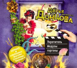 Донцова Дарья Аркадьевна Укротитель Медузы горгоны обложка