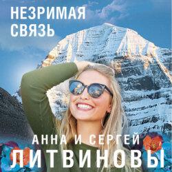 Литвинов Сергей Витальевич Незримая связь обложка