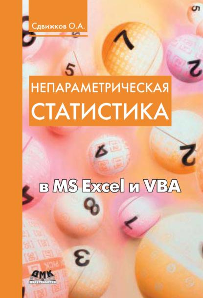О. А. Сдвижков Непараметрическая статистика в MS Excel и VBA недорого