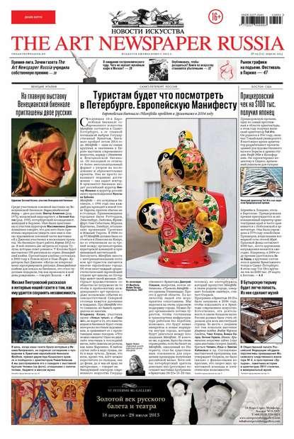 Группа авторов The Art Newspaper Russia №03 / апрель 2013 группа авторов the art newspaper russia 03 апрель 2018