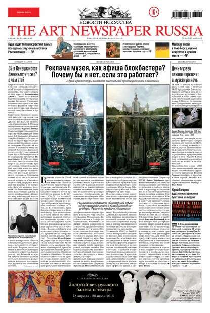 Фото - Группа авторов The Art Newspaper Russia №04 / май 2013 отсутствует the art newspaper russia 01 февраль 2019