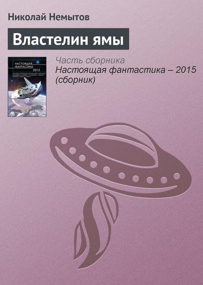 Николай Немытов Властелин ямы