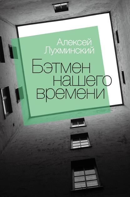 Лухминский Алексей : Бэтмен нашего времени аудиокнига