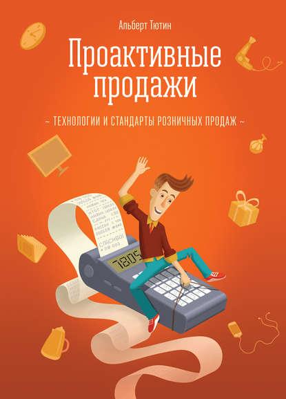 Альберт Тютин Проактивные продажи