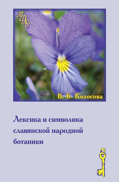 Лексика и символика славянской народной ботаники. Этнолингвистический