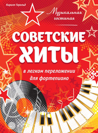 Кирилл Герольд Музыкальная гостиная. Советские хиты в легком переложении для фортепиано