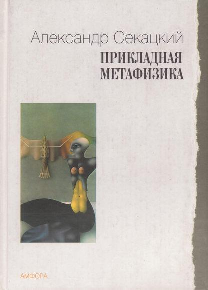 Александр Секацкий Прикладная метафизика александр давыдович кваша философия политической борьбы монография