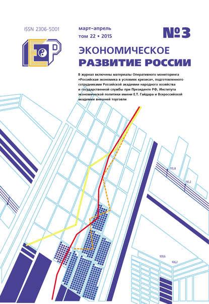 Группа авторов Экономическое развитие России № 3 2015 отсутствует экономическое развитие россии 9 2015