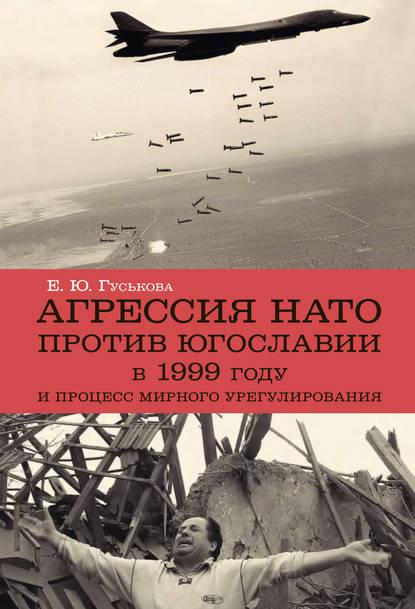 Елена Гуськова Агрессия НАТО 1999 года против Югославии и процесс мирного урегулирования федор березин война 2011 против нато