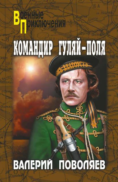 Валерий Поволяев Командир Гуляй-Поля махновщина