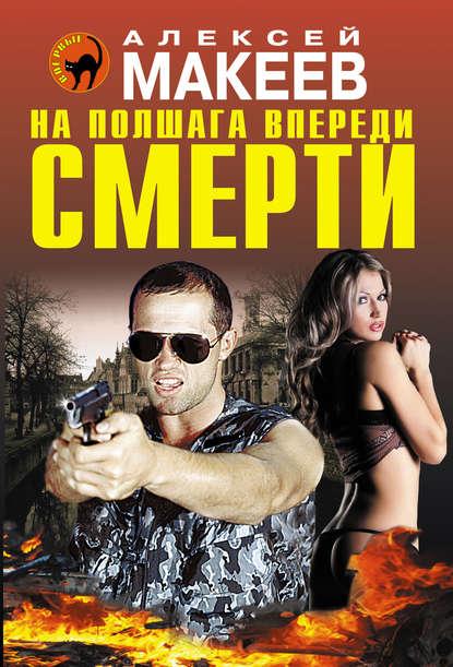 Алексей Макеев Наполшага впереди смерти
