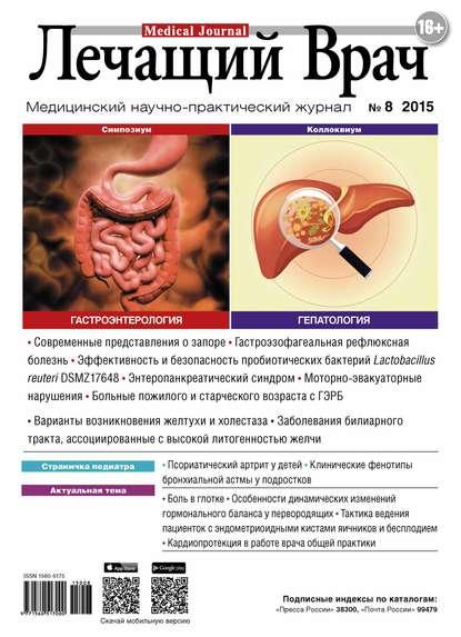 Журнал «Лечащий Врач» №08/2015