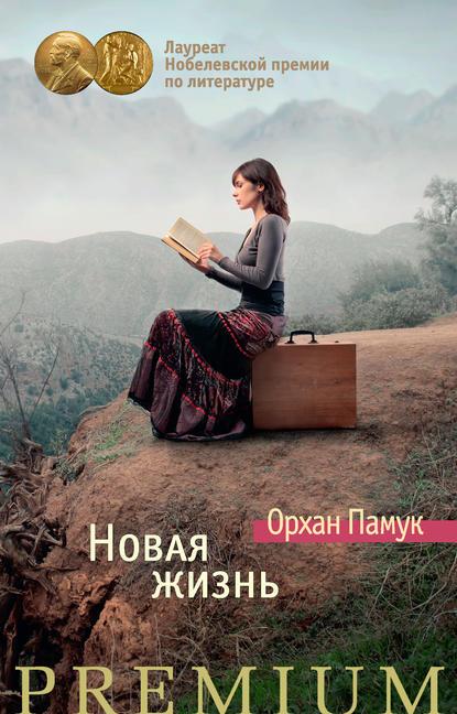 Орхан Памук. Новая жизнь