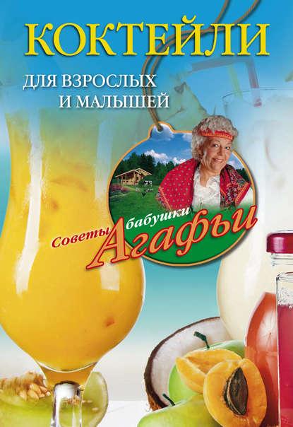 Агафья Звонарева Коктейли для взрослых и малышей