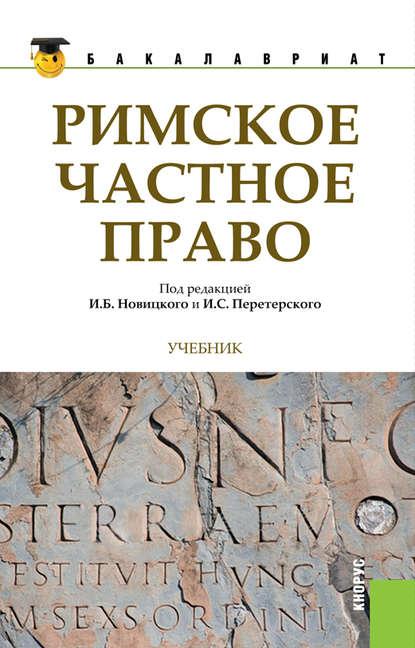 Римское частное право