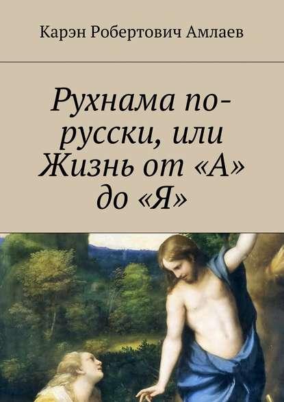 Рухнама по русски, или Жизнь от