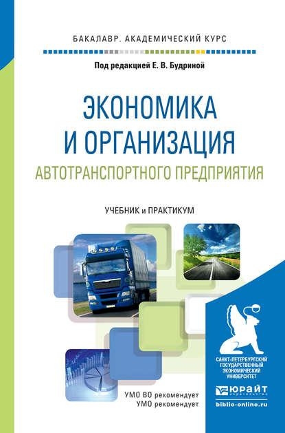 Наталья Анатольевна Логинова Экономика и организация автотранспортного предприятия. Учебник и практикум для академического бакалавриата недорого