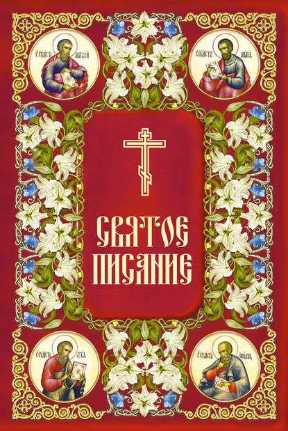 Священное Писание Святое Писание. Новый Завет Господа нашего Иисуса Христа уэйнрайт джеффри для нашего спасения два взгляда на миссию христа