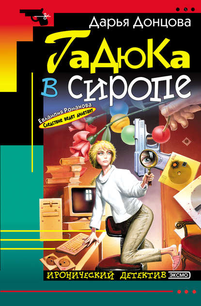 Дарья Донцова. Гадюка в сиропе