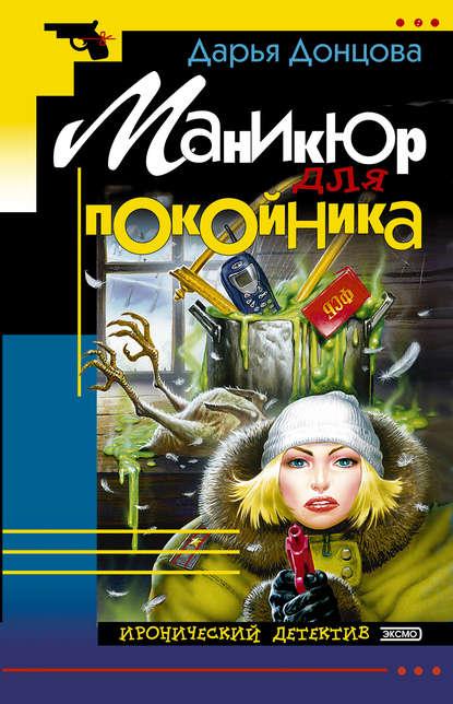 Дарья Донцова — Маникюр для покойника