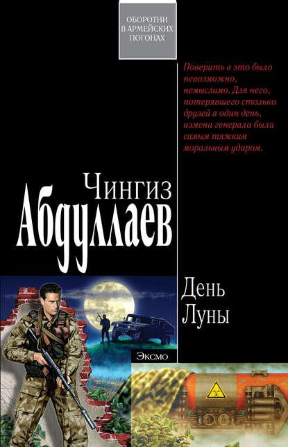 Чингиз Абдуллаев — День Луны