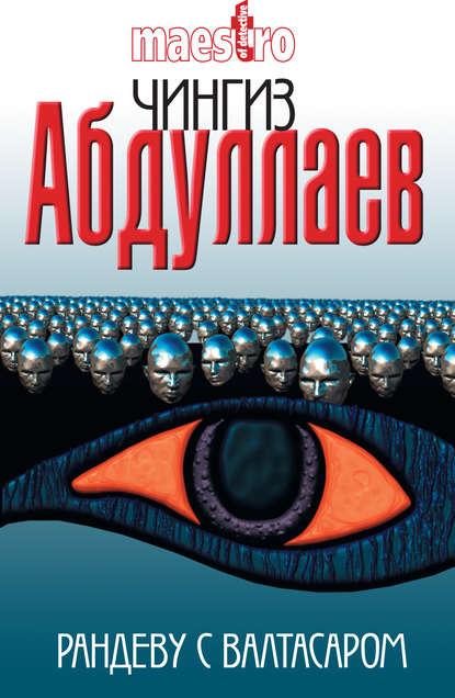 Чингиз Абдуллаев — Рандеву с Валтасаром