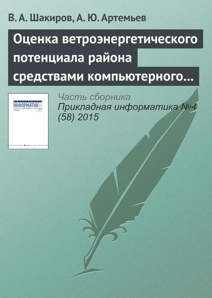 В. А. Шакиров Оценка ветроэнергетического потенциала района средствами компьютерного моделирования