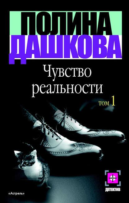 Полина Дашкова — Чувство реальности. Том 1