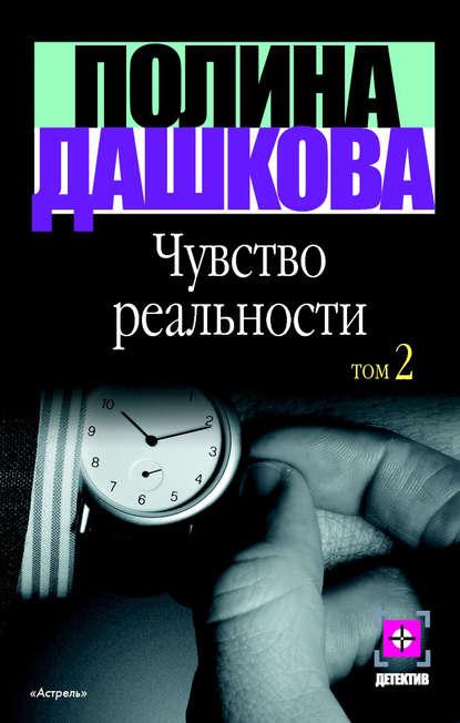 Полина Дашкова — Чувство реальности. Том 2