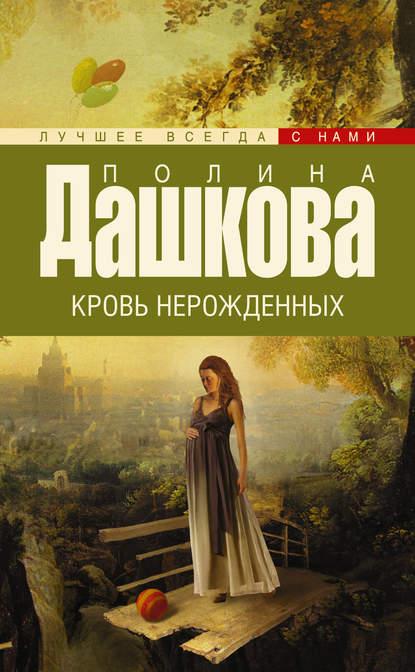Полина Дашкова. Кровь нерожденных