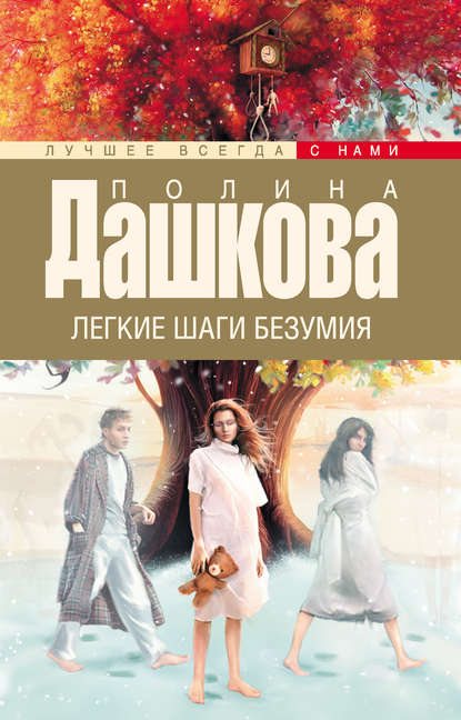 Полина Дашкова. Легкие шаги безумия