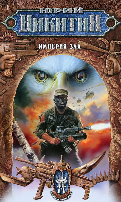 Юрий Никитин — Империя Зла
