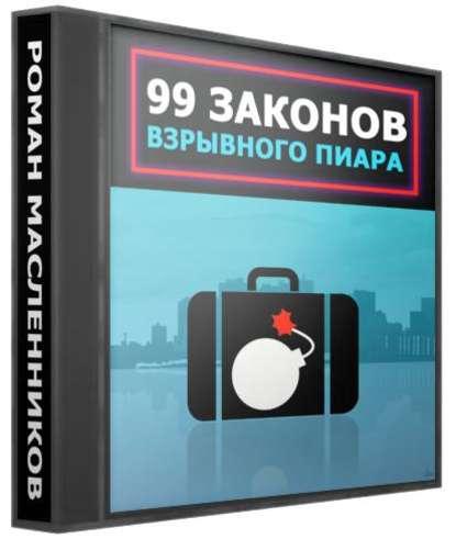 Роман Масленников 99 законов взрывного пиара