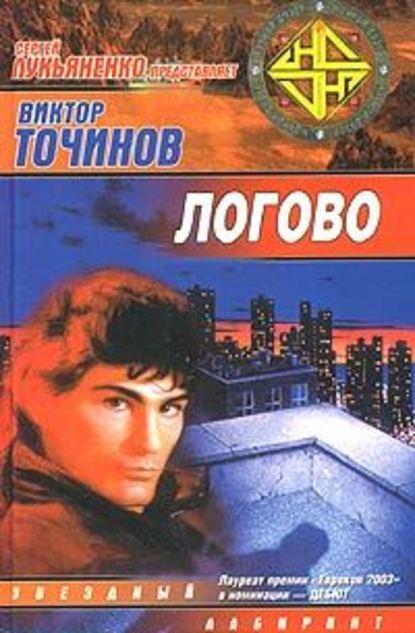 Виктор Точинов — Логово