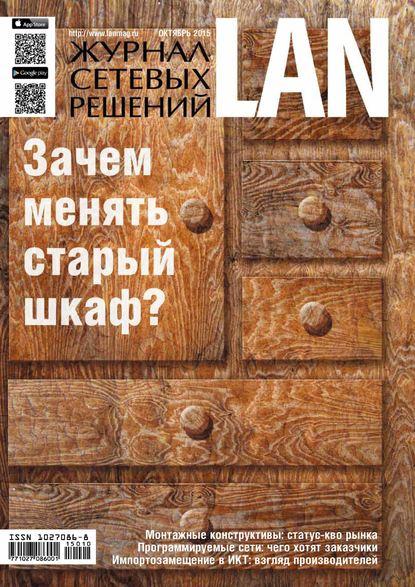 Фото - Открытые системы Журнал сетевых решений / LAN №10/2015 открытые системы журнал сетевых решений lan 09 2016