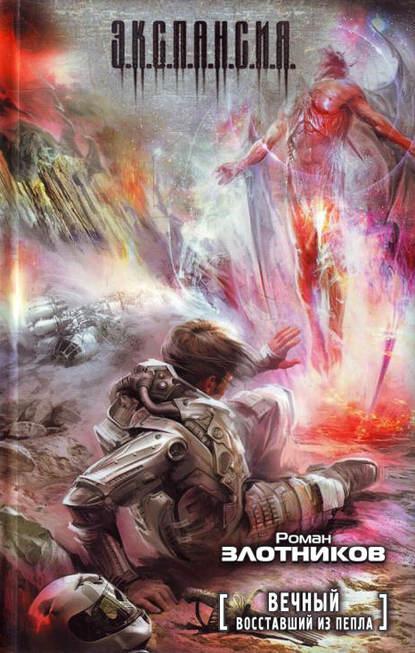 Роман Злотников — Восставший из пепла